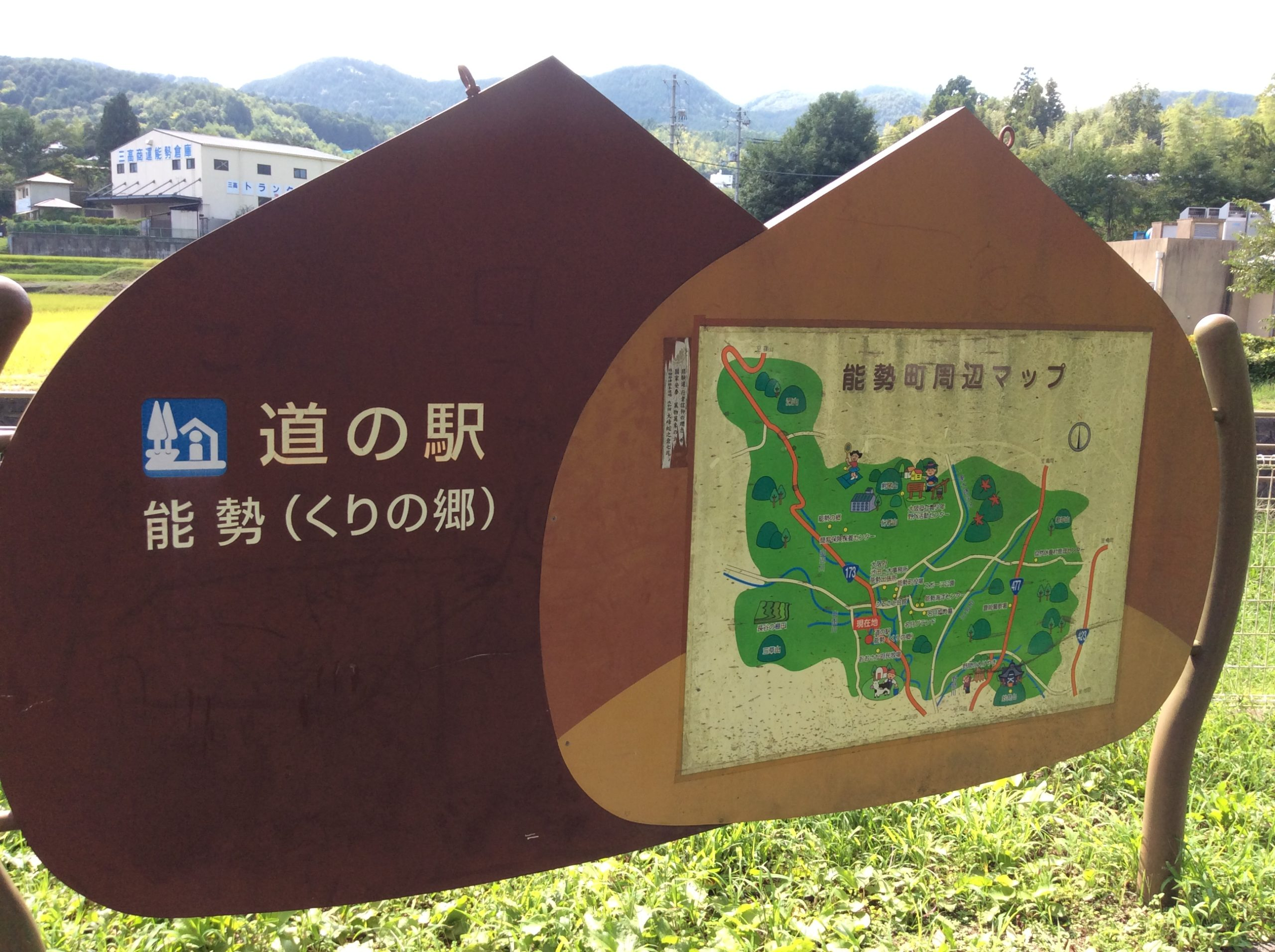 大阪 道の駅能勢(くりの郷)