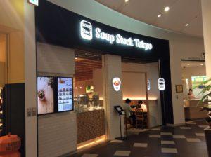 阪急西宮ガーデンズのSoup Stock Tokyo(スープストックトーキョー)でオマール海老のビスク