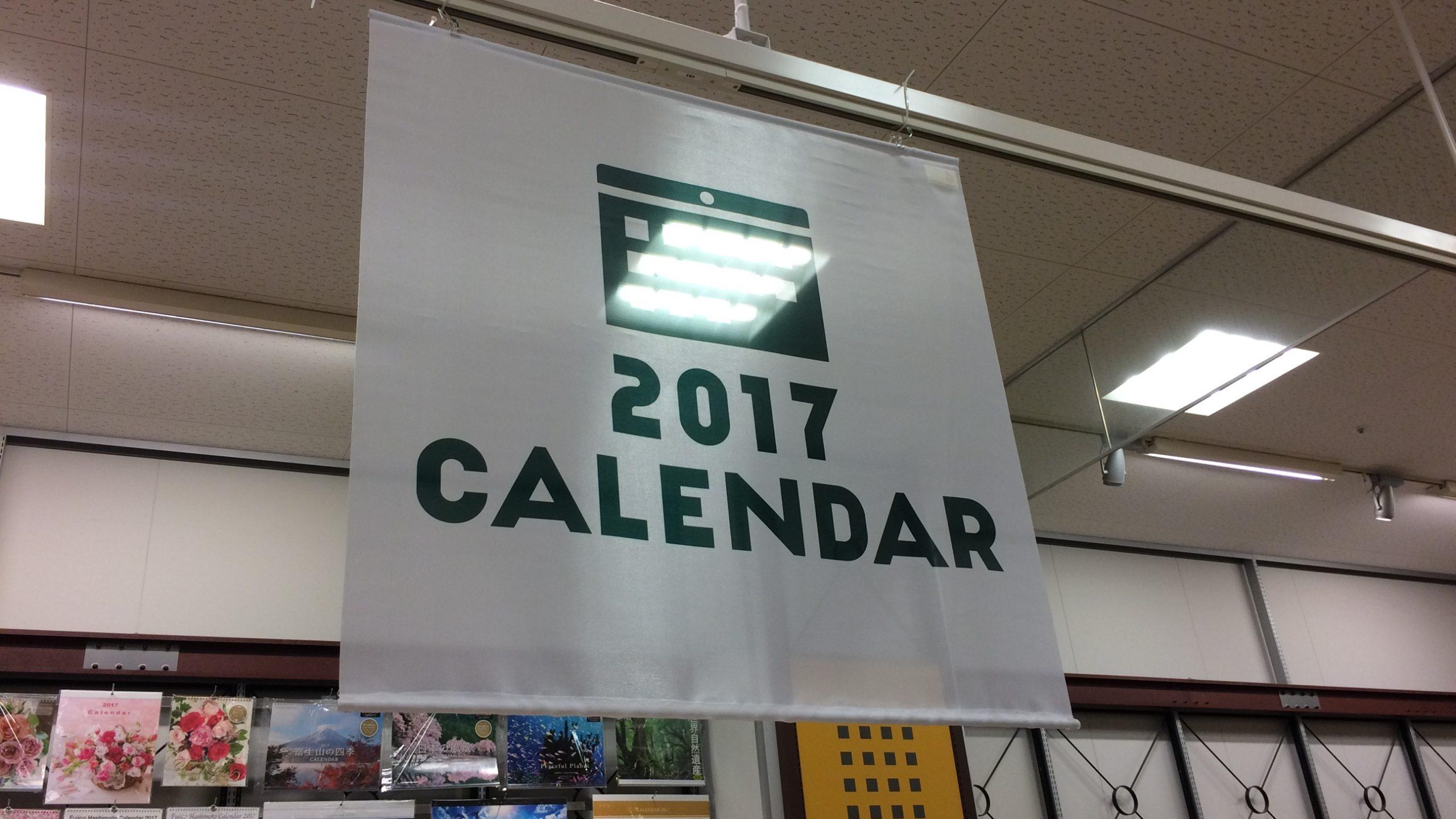 おしゃれな2017カレンダーを買いに行きました
