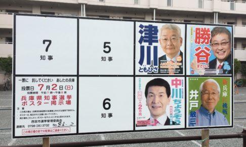 2017兵庫県知事選挙に投票してきました