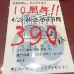 希望新風のラーメンが390円