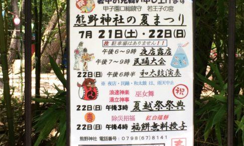 熊野神社の夏祭り