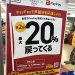 芦屋市paypay